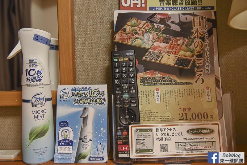 Hotel Route Inn Aomori Ekimae 20