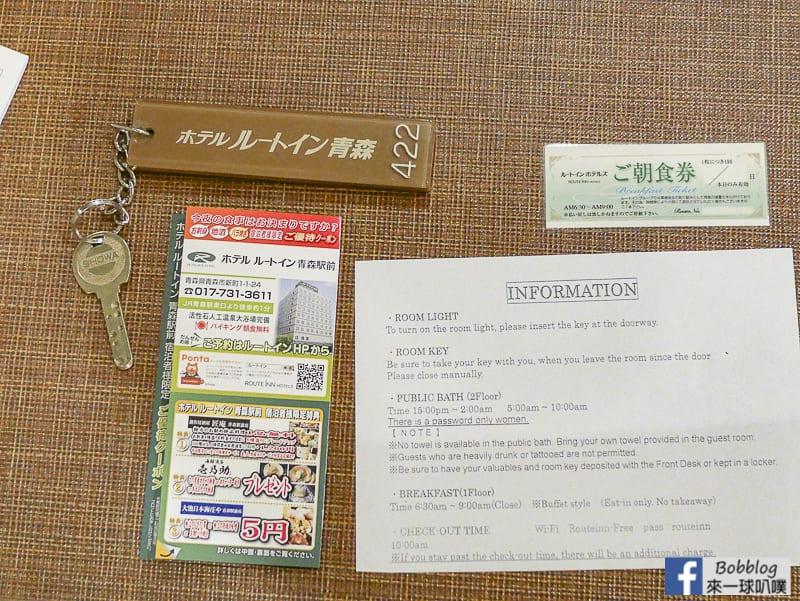 Hotel Route Inn Aomori Ekimae 29