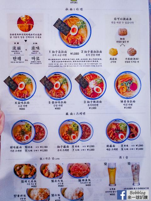 東京中目黒美食-AFURI阿夫利柚子鹽拉麵(清爽柚子香拉麵) @來一球叭噗日本自助