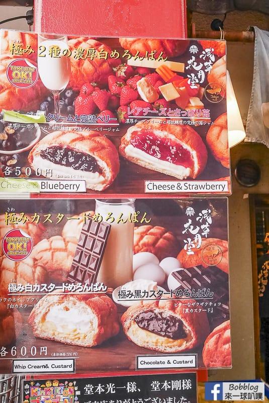 淺草花月堂菠蘿麵包(巨無霸比臉大菠蘿麵包!日賣3000個up)