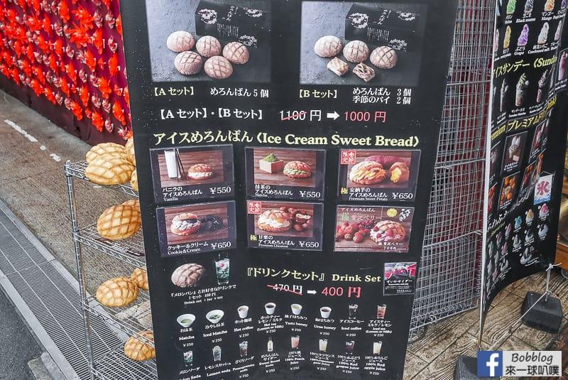 Asakusa Kagetsudo Melonpan 6