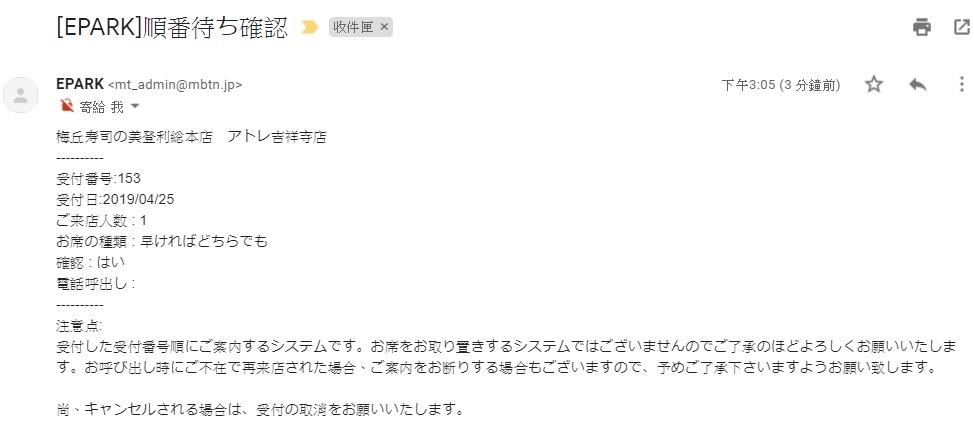 日本餐廳預約-EPARK預約美登利壽司教學 @來一球叭噗日本自助攻略
