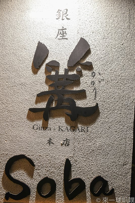 Ginzakagari 6