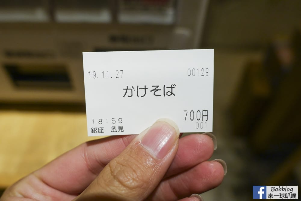Ginzakazami 3