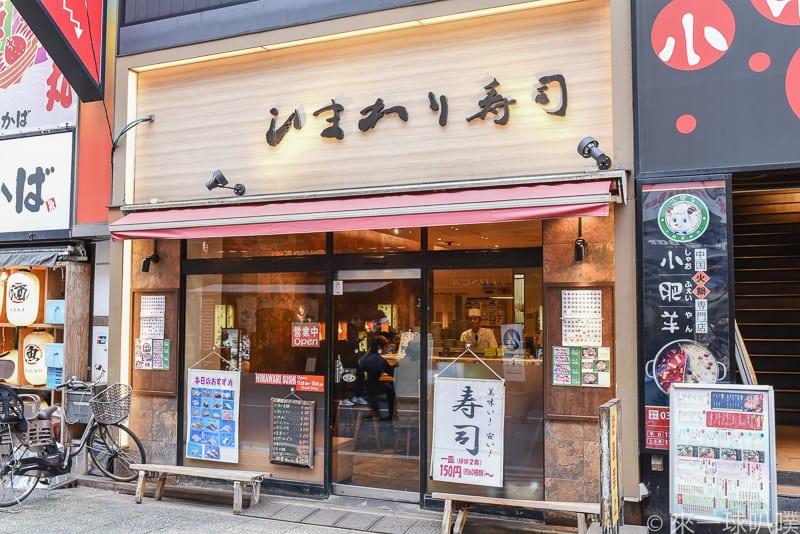 Himawari Sushi Shintoshin