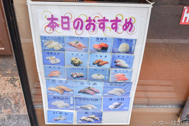 Himawari Sushi Shintoshin 3