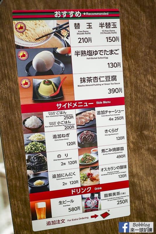 Ichiran Ramen Shinjuku 15