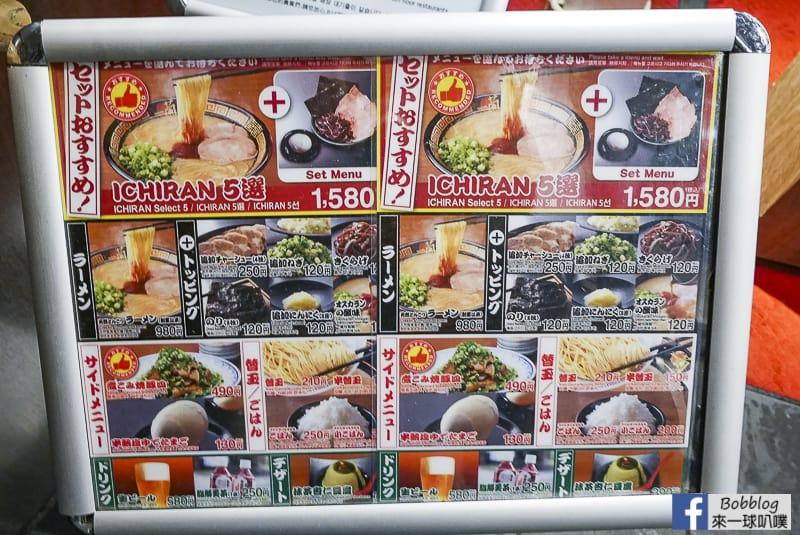 東京新宿一蘭拉麵(一蘭新宿中央東口店,24小時營業拉麵店)
