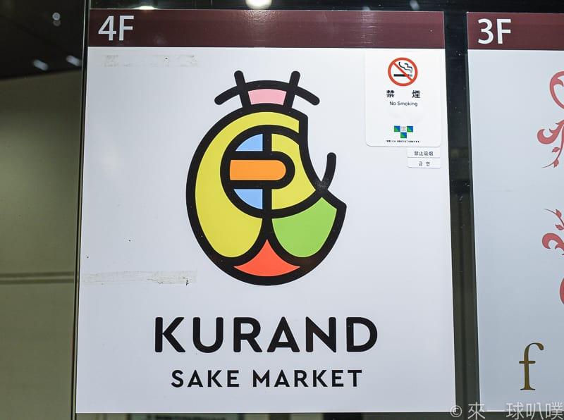 KURAND SAKE MARKET 2