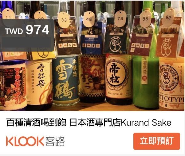 東京百種清酒喝到飽-KURAND SAKE MARKET(預約方式,水果酒,啤酒,燒酒)