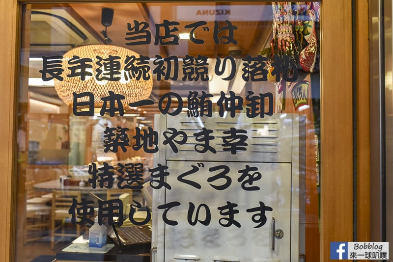 東京淺草迴轉壽司-まぐろ人新仲見世通店(平價壽司拚盤)