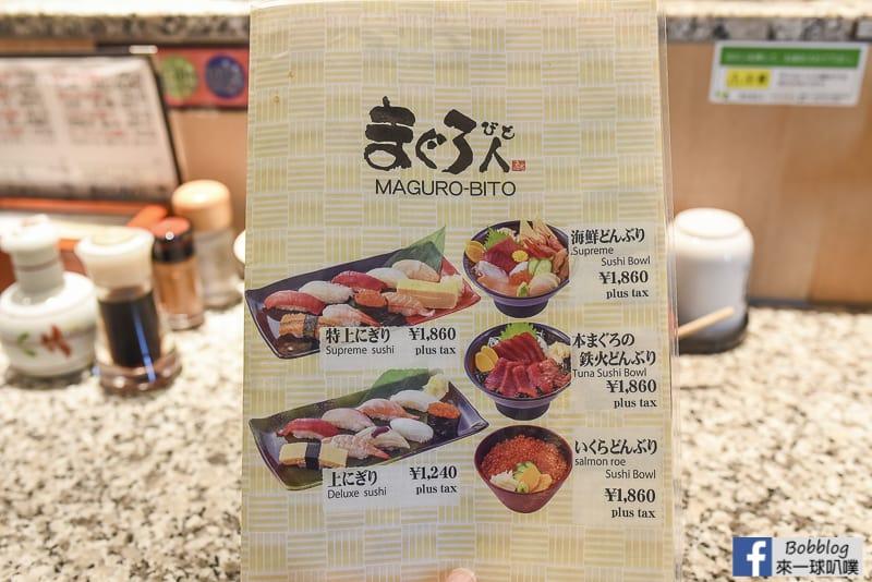 Magurobito-Shinnakamise-4