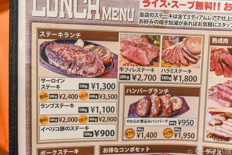 Meat Winery Akihabara 18