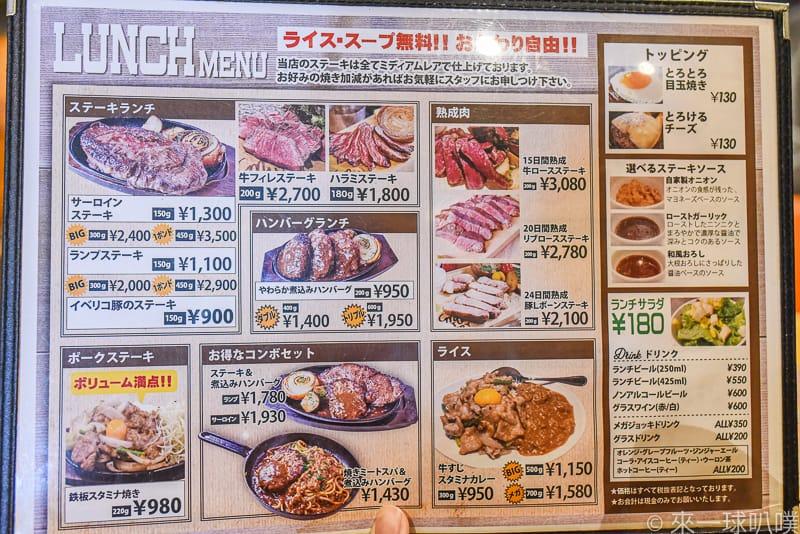 Meat Winery Akihabara 20