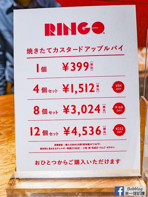 東京池袋甜點-RINGO卡士達醬蘋果派(爆漿好吃Ringo applepie) @來一球叭噗日本自助攻略