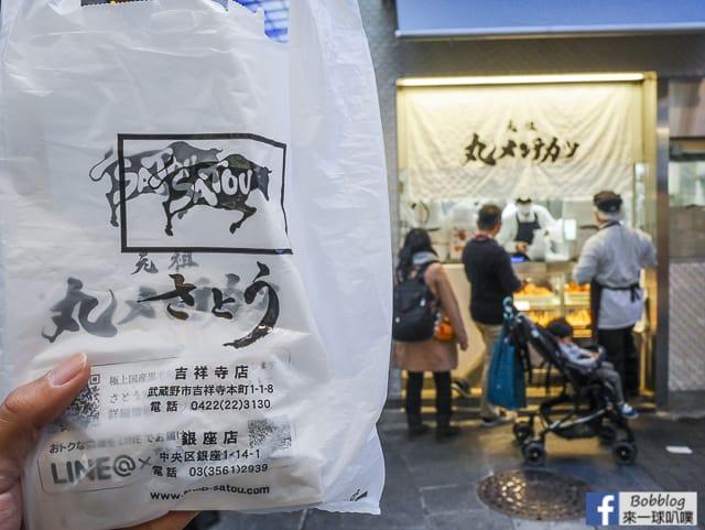 延伸閱讀:東京吉祥寺美食-黑毛和牛炸肉餅Satou(炸肉餅排隊名店)