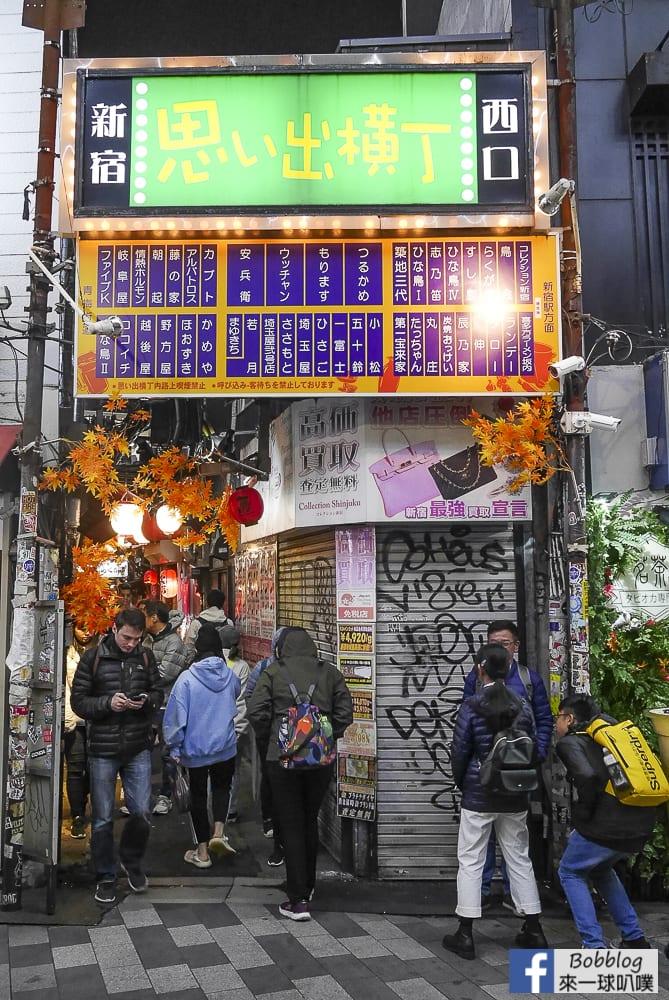 Shinjuku Omoide Yokocho TERIYAKI 2