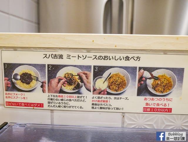 東京吉祥寺口琴橫丁美食-義大利麵 スパ吉(重口味肉醬義大義麵)