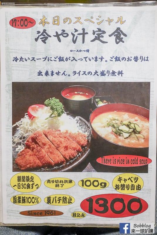 Tonkatsu-Niimura-9