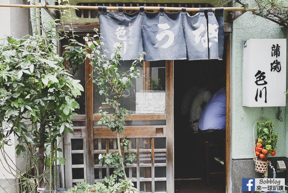 Unagi-irokawa_-2