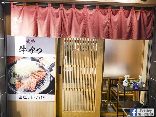 asakusa-gyuukatsu-2