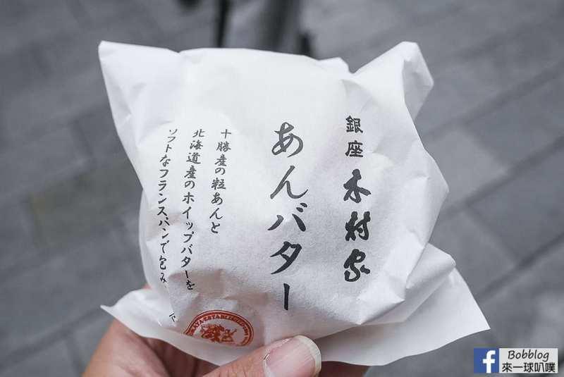 Ginzakimuraya 27