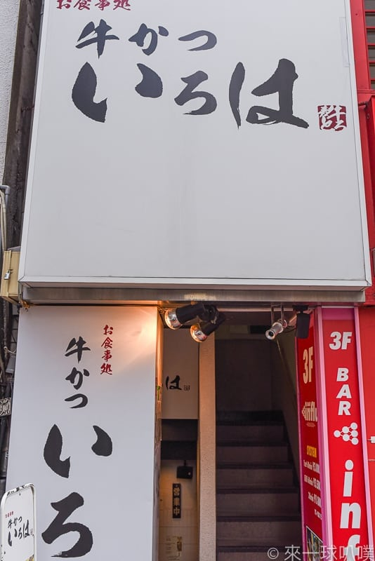 Gyuukatsu iroha