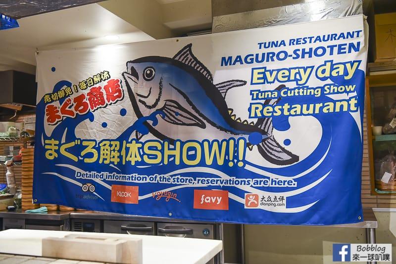 Maguro Shouten 23