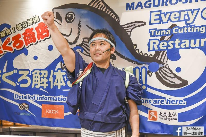 Maguro Shouten 32