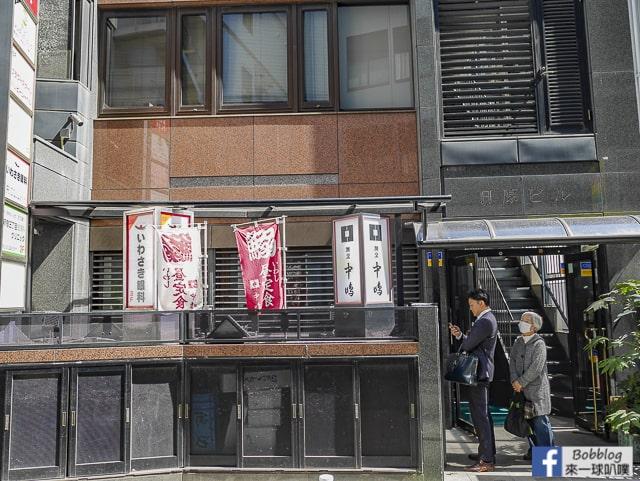 東京美食-新宿割烹中嶋(米其林1星,中餐沙丁魚定食1000日幣) @來一球叭噗日本自助攻略