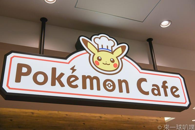 Pokemon cafe 5