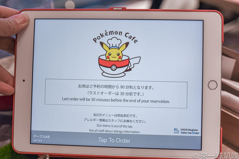 Pokemon cafe 51