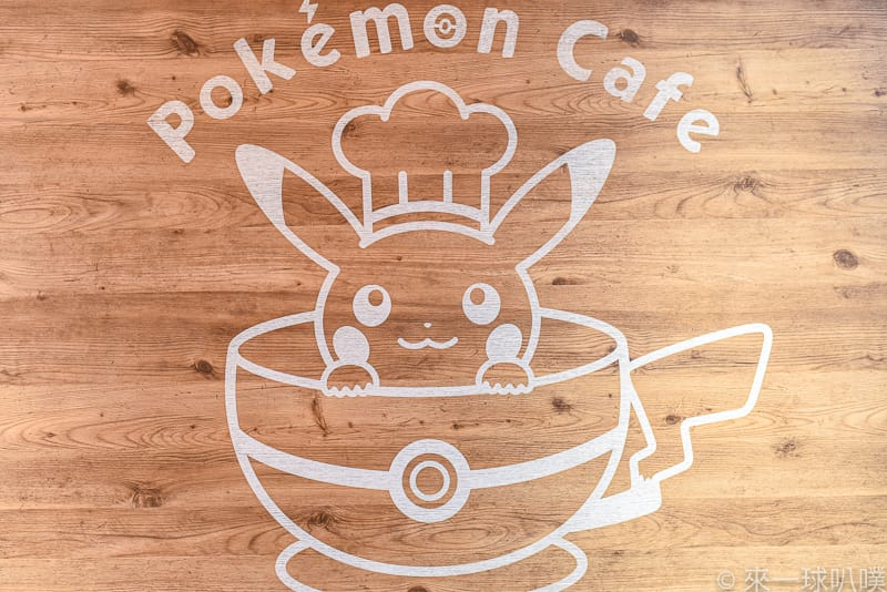 Pokemon cafe 54