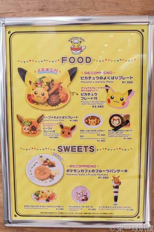 Pokemon cafe 71