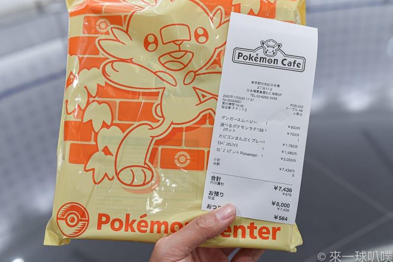 Pokemon cafe 73
