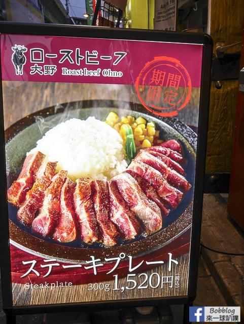 東京秋葉原美食-大野和牛烤牛肉蓋飯(A4和牛肉飯2000日幣有找) @來一球叭噗日本自助攻略