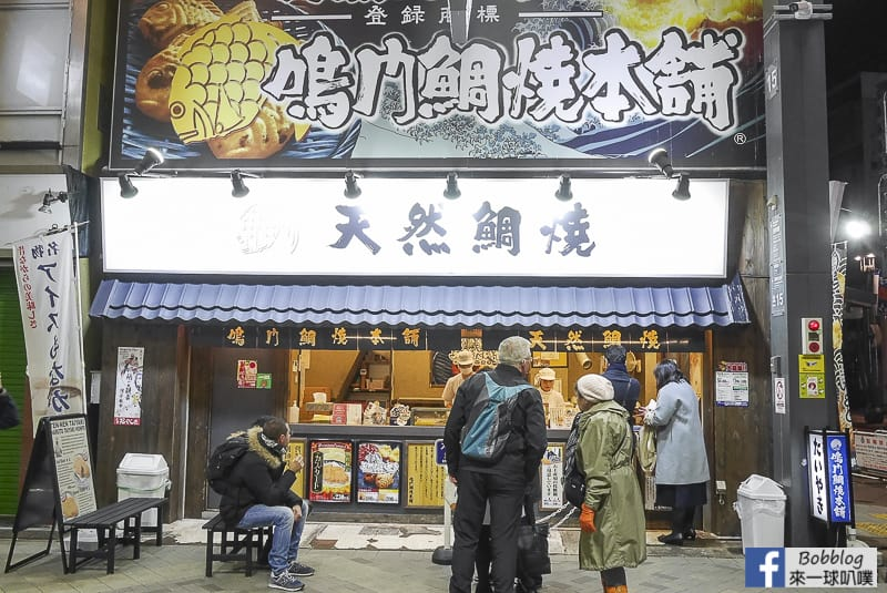 Taiyaki asakusa 21
