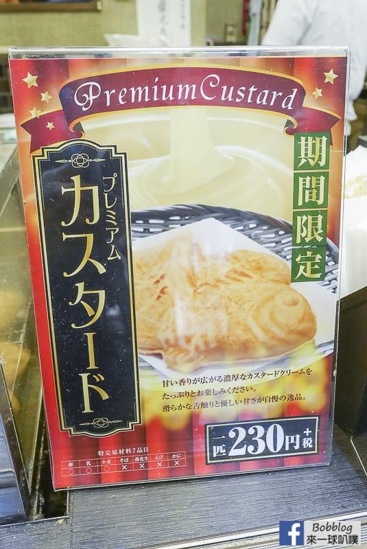 Taiyaki asakusa 7