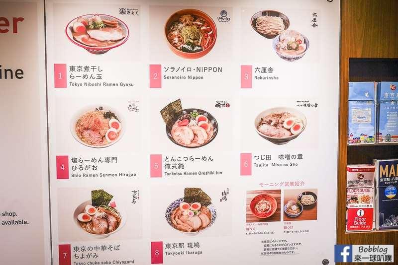 tokyo-ramen-street-4