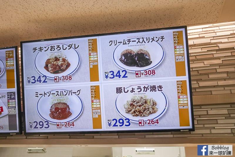 Tokyo university restaaurant 12