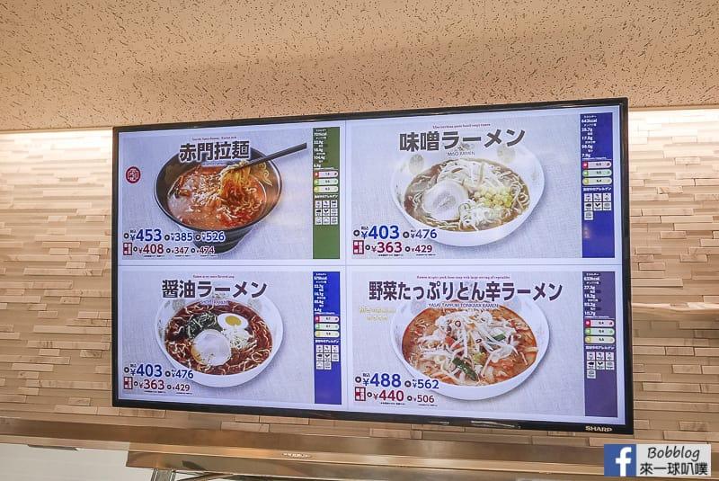 Tokyo university restaaurant 22