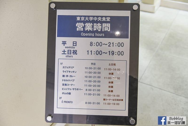 Tokyo university restaaurant 3