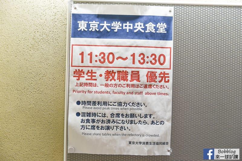 Tokyo university restaaurant 4