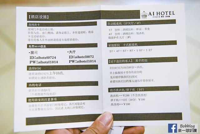 東京日本橋住宿-日本橋AI飯店(房間大,性價比高) @來一球叭噗日本自助