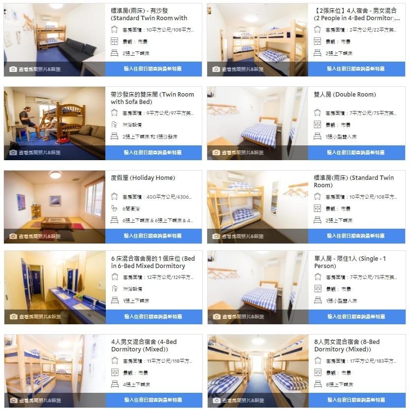 京都車站平價青年旅館| K's House京都背包客青年旅館
