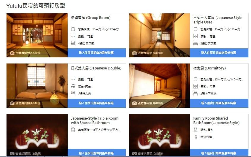 [京都住宿]Yululu民宿 (Guest House Yululu)