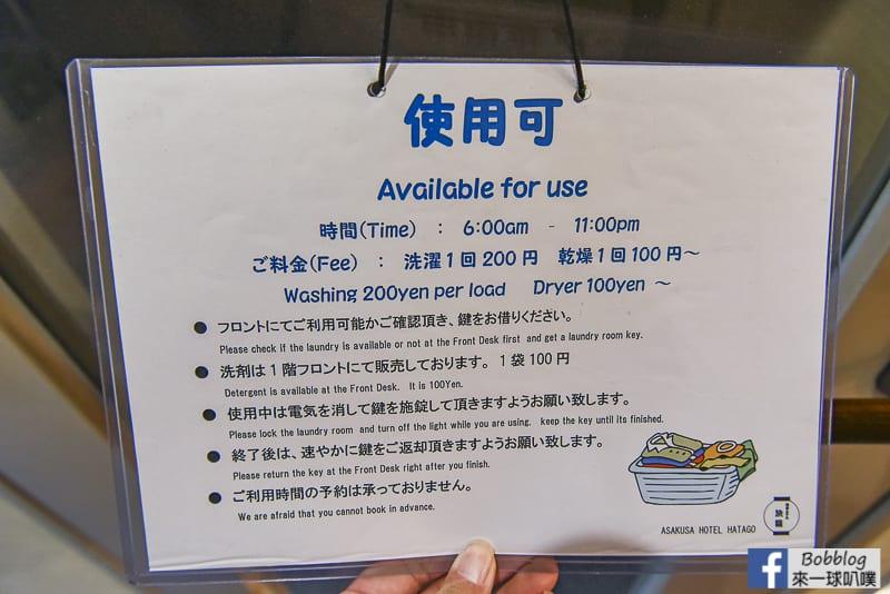 Asakusa Hotel Hatago 13
