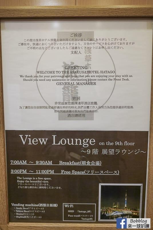 Asakusa Hotel Hatago 39