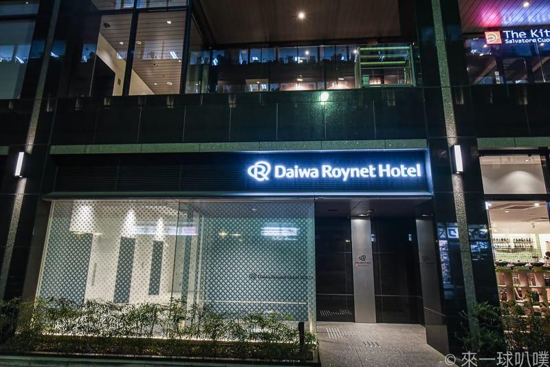 Daiwa Roynet Hotel Ginza 43
