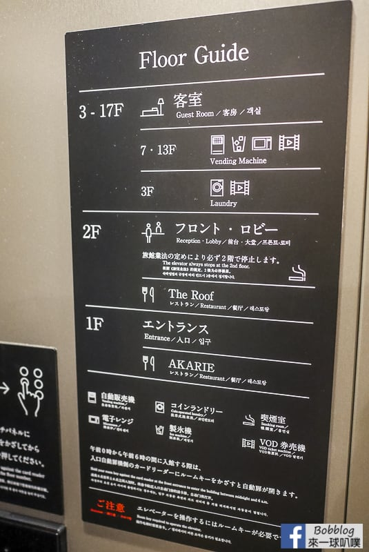 Daiwa-Roynet-Hotel-Tokyo-Ariake-48